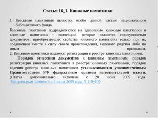 Статья 16_1. Книжные памятники Книжные памятники являются особо ценной частью