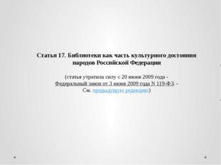 Статья 17. Библиотеки как часть культурного достояния народов Российской Фед