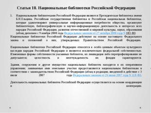 Статья 18. Национальные библиотеки Российской Федерации Национальными библиот