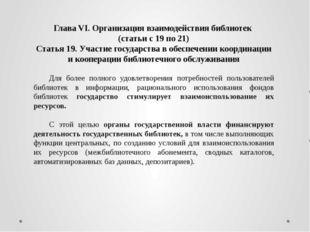 Глава VI. Организация взаимодействия библиотек (статьи с 19 по 21) Статья 19.