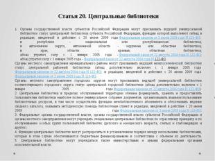 Статья 20. Центральные библиотеки Органы государственной власти субъектов Рос