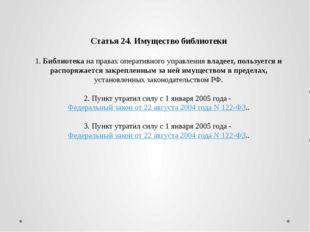 Статья 24. Имущество библиотеки 1. Библиотека на правах оперативного управле