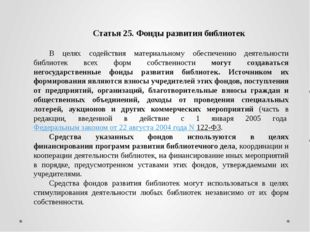 Статья 25. Фонды развития библиотек В целях содействия материальному обеспече
