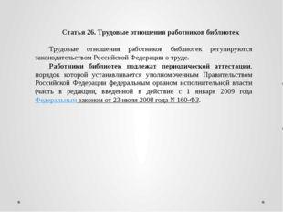 Статья 26. Трудовые отношения работников библиотек Трудовые отношения работни