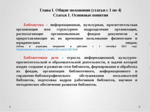 Глава I. Общие положения (статьи с 1 по 4) Статья 1. Основные понятия Библиот