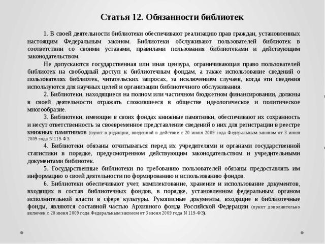 Статья 12. Обязанности библиотек 1. В своей деятельности библиотеки обеспечив...