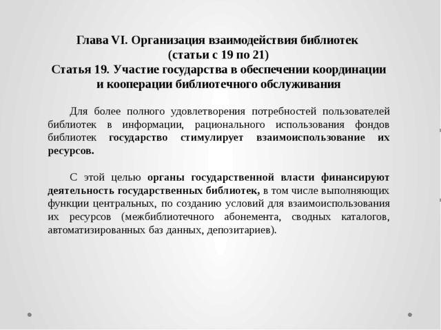 Глава VI. Организация взаимодействия библиотек (статьи с 19 по 21) Статья 19....
