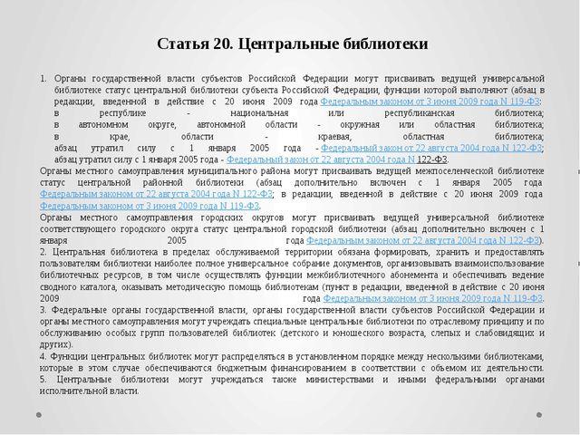 Статья 20. Центральные библиотеки Органы государственной власти субъектов Рос...