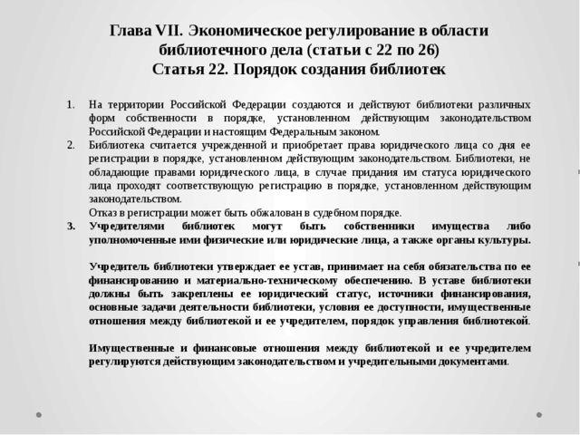 Глава VII. Экономическое регулирование в области библиотечного дела (статьи с...