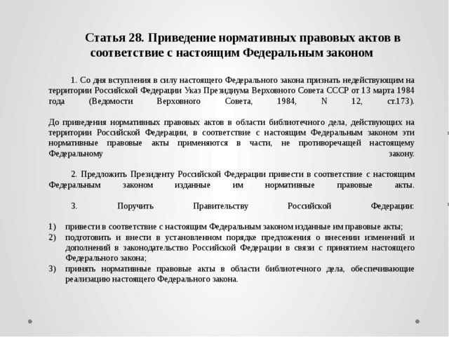 Статья 28. Приведение нормативных правовых актов в соответствие с настоящим Ф...