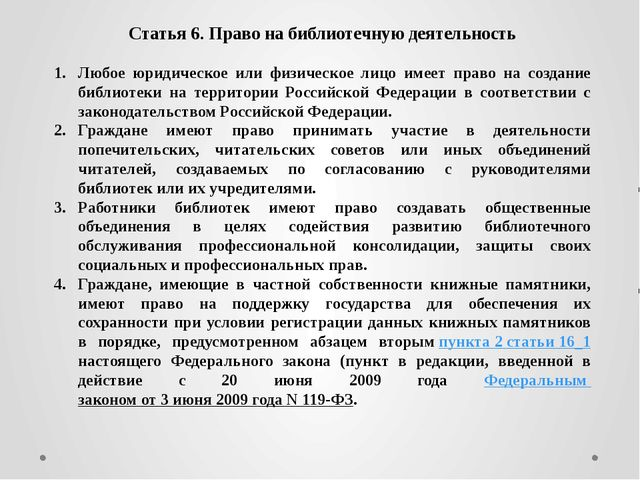 Статья 6. Право на библиотечную деятельность Любое юридическое или физическое...