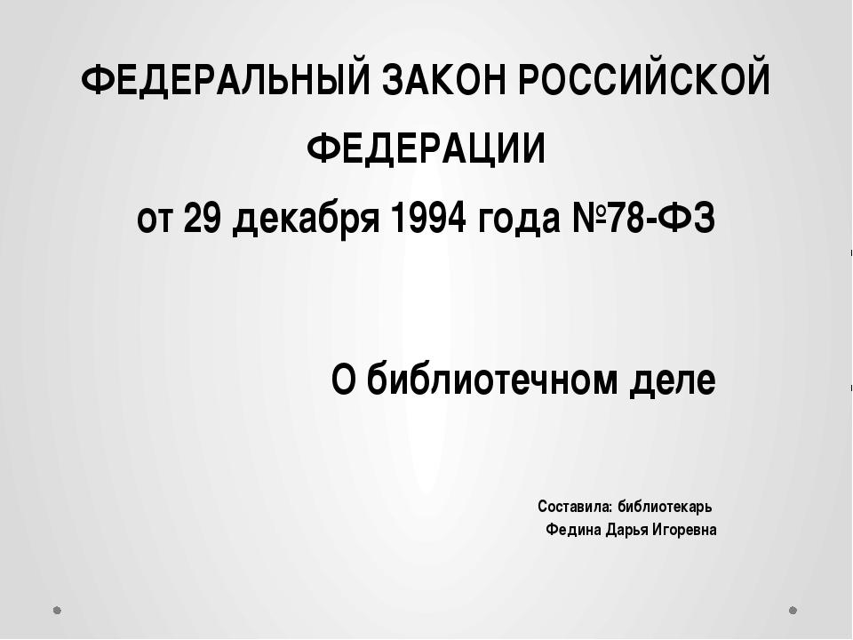 ФЕДЕРАЛЬНЫЙ ЗАКОН РОССИЙСКОЙ ФЕДЕРАЦИИ от 29 декабря 1994 года №78-ФЗ О библи...