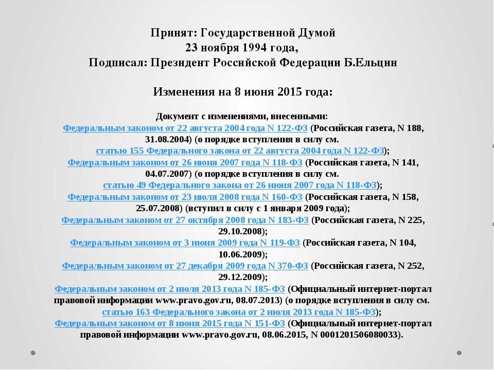 Принят: Государственной Думой 23 ноября 1994 года, Подписал: Президент Россий...