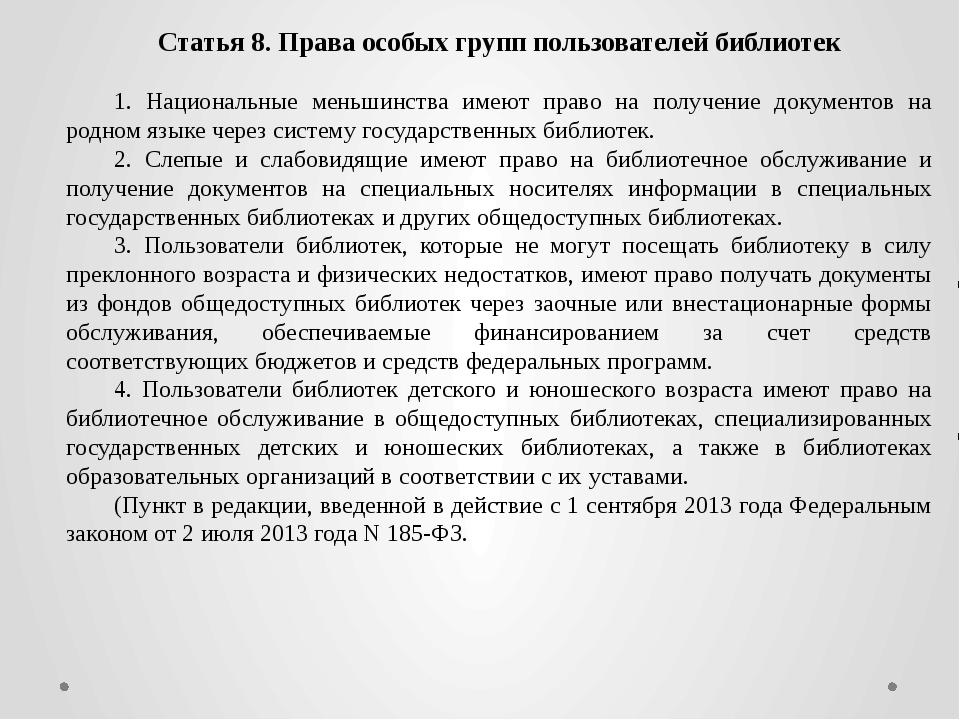 Статья 8. Права особых групп пользователей библиотек 1. Национальные меньшинс...