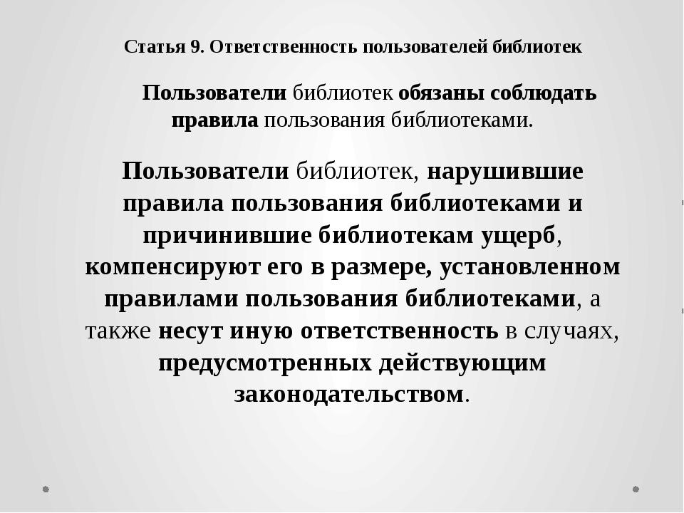 Статья 9. Ответственность пользователей библиотек Пользователи библиотек обяз...