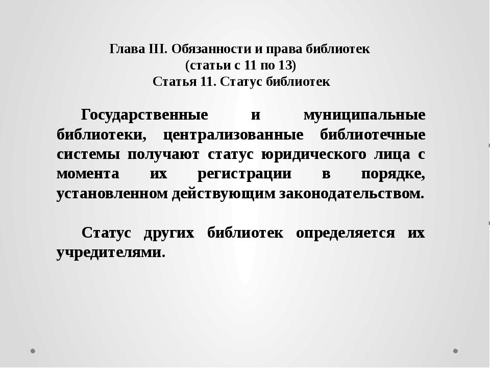 Глава III. Обязанности и права библиотек (статьи с 11 по 13) Статья 11. Стату...
