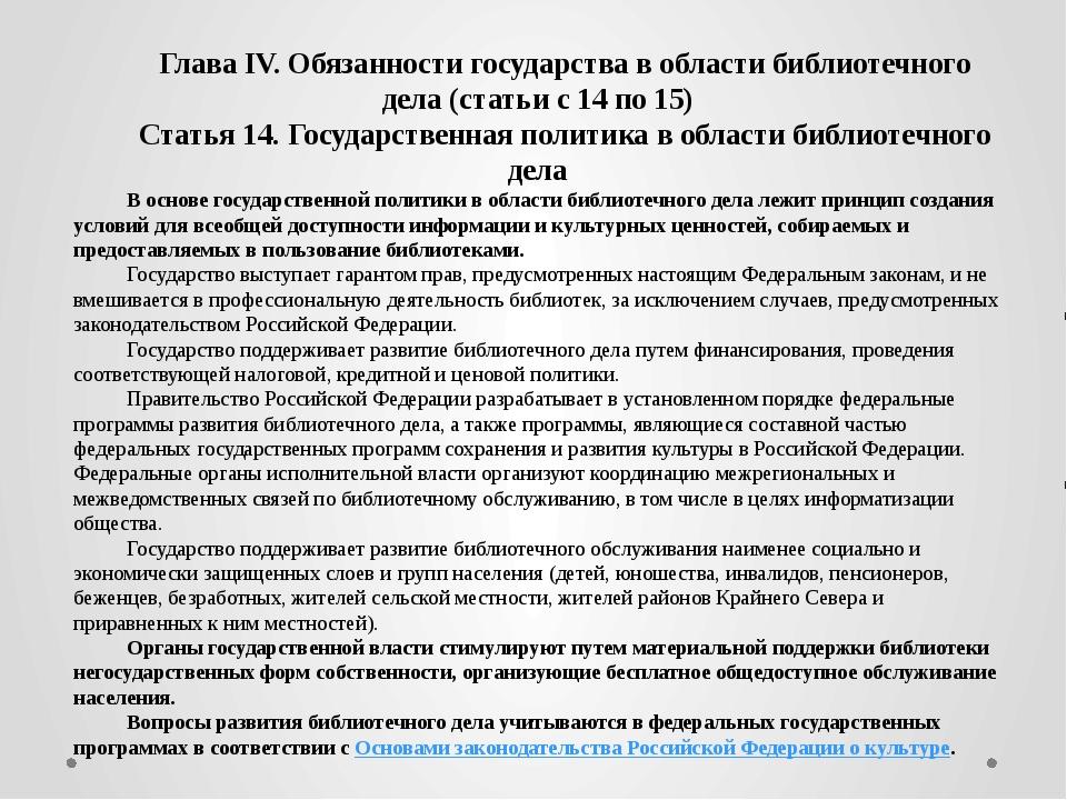 Глава IV. Обязанности государства в области библиотечного дела (статьи с 14 п...