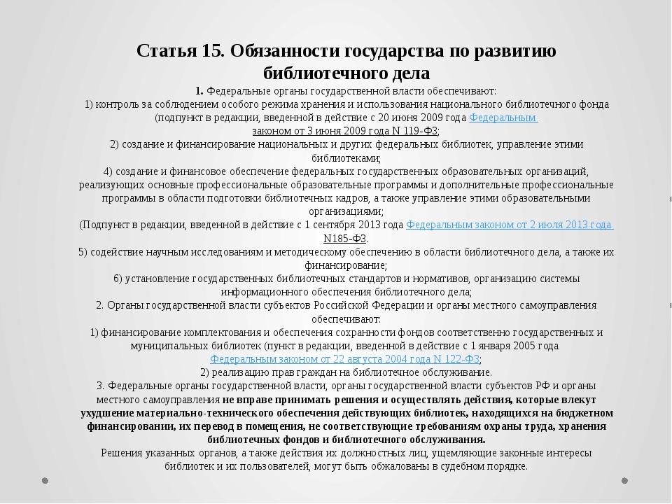 Статья 15. Обязанности государства по развитию библиотечного дела 1. Федераль...