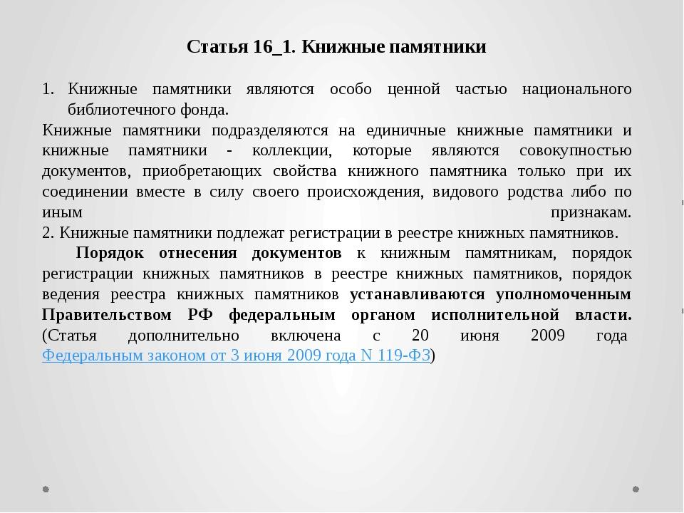 Статья 16_1. Книжные памятники Книжные памятники являются особо ценной частью...