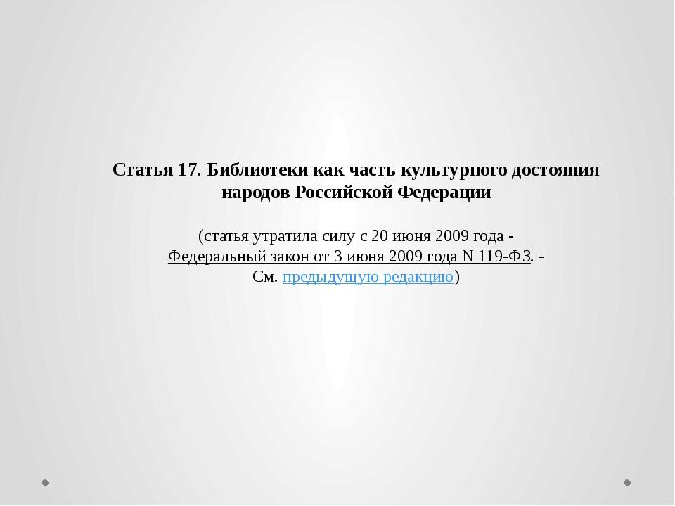 Статья 17. Библиотеки как часть культурного достояния народов Российской Фед...
