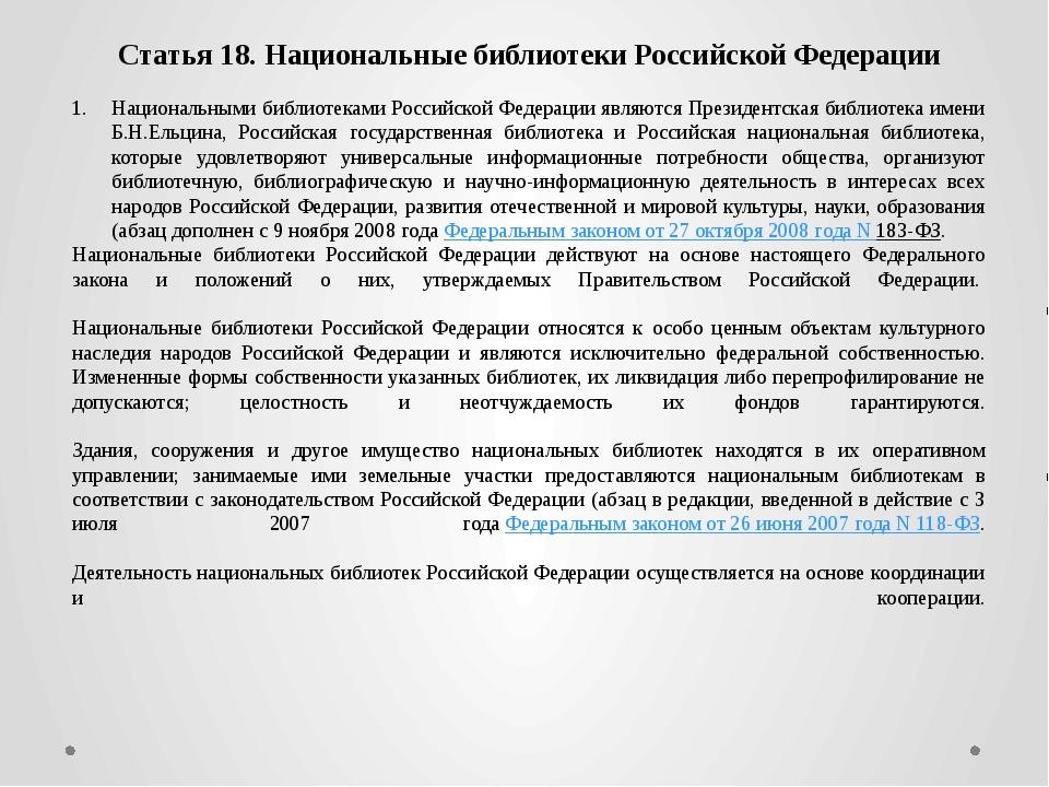 Статья 18. Национальные библиотеки Российской Федерации Национальными библиот...