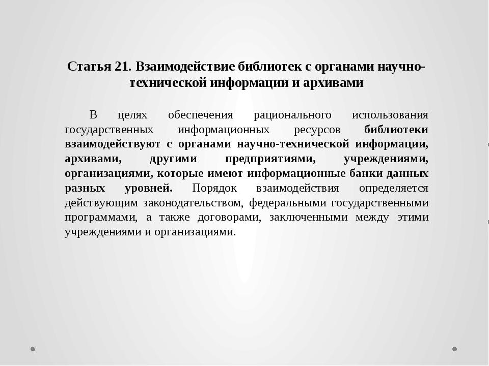 Статья 21. Взаимодействие библиотек с органами научно-технической информации...