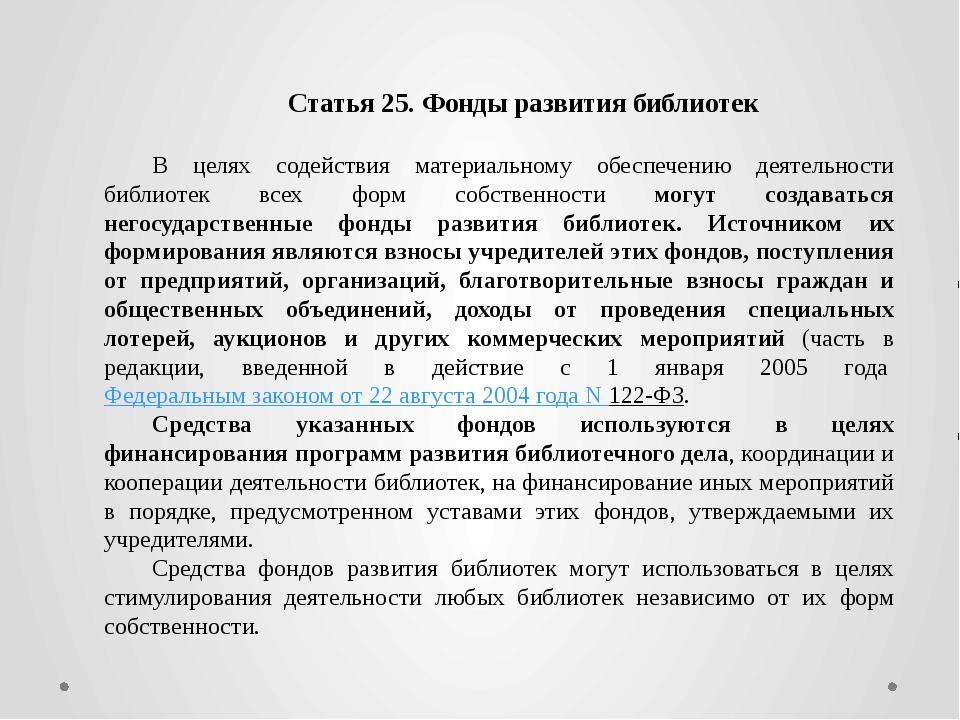 Статья 25. Фонды развития библиотек В целях содействия материальному обеспече...
