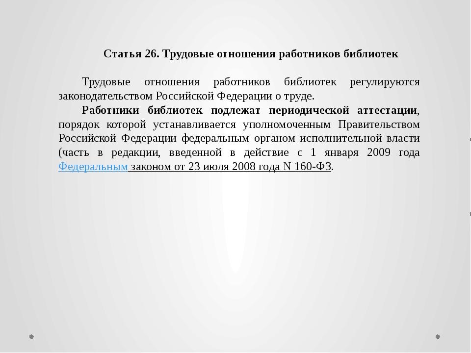 Статья 26. Трудовые отношения работников библиотек Трудовые отношения работни...