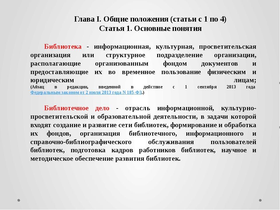 Глава I. Общие положения (статьи с 1 по 4) Статья 1. Основные понятия Библиот...