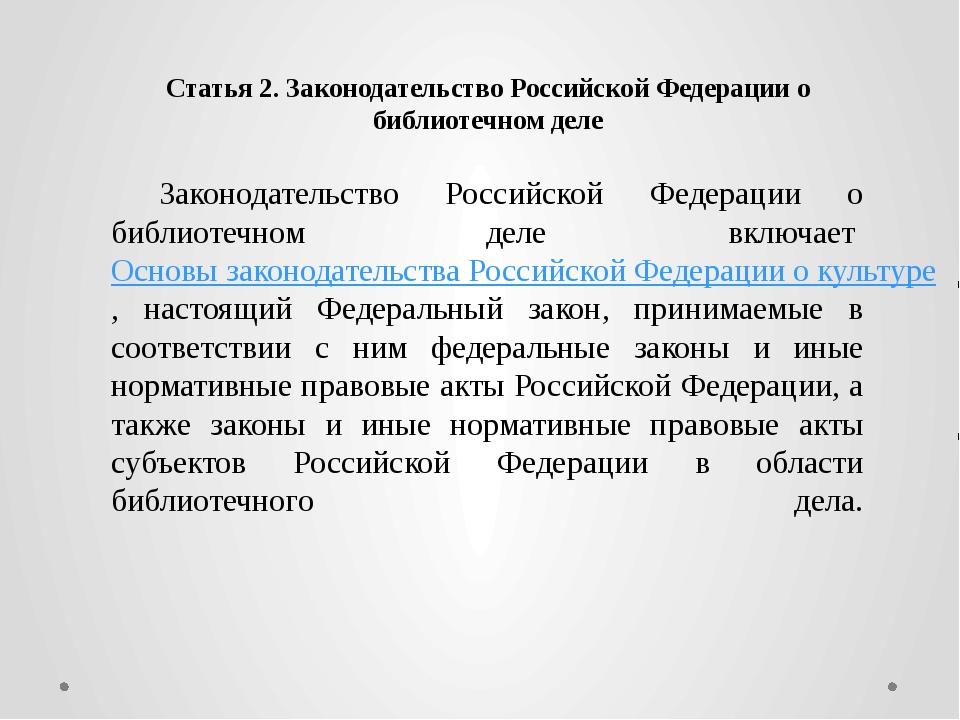Статья 2. Законодательство Российской Федерации о библиотечном деле Законодат...