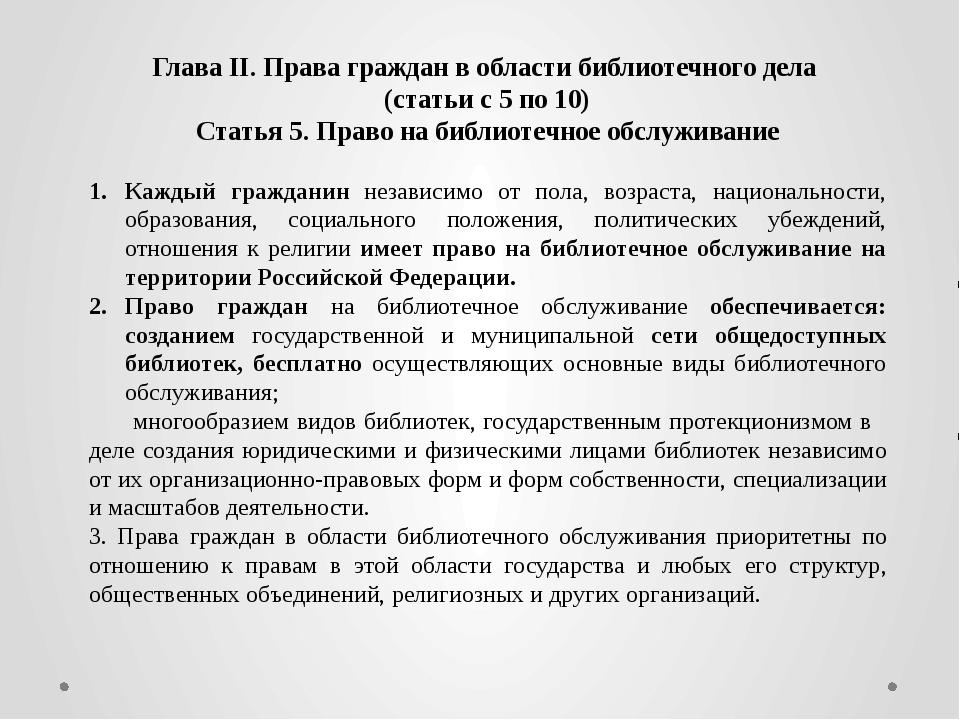 Глава II. Права граждан в области библиотечного дела (статьи с 5 по 10) Стать...