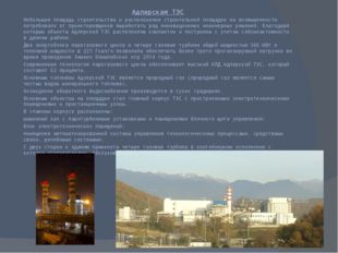 Адлерская ТЭС Небольшая площадь строительства и расположение строительной пл