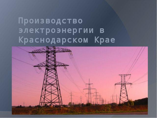 Производство электроэнергии в Краснодарском Крае
