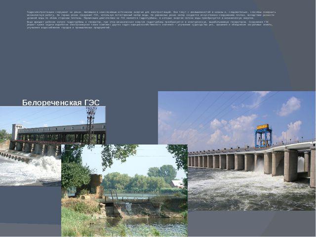 Гидроэлектростанции сооружают на реках, являющихся неиссякаемым источником эн...
