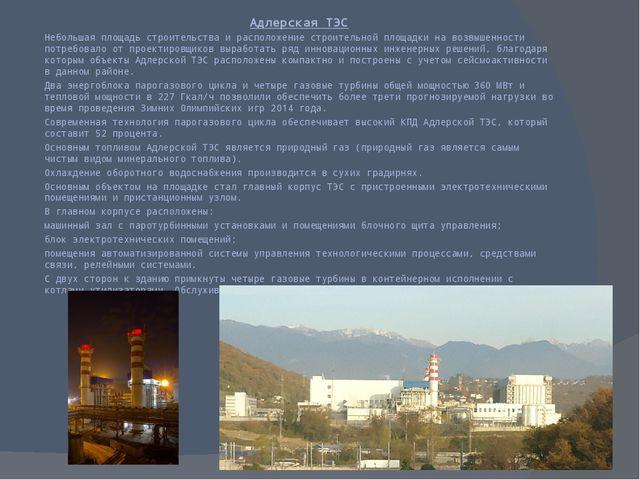Адлерская ТЭС Небольшая площадь строительства и расположение строительной пл...