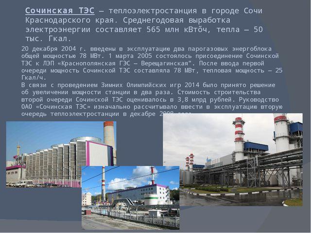 Сочинская ТЭС— теплоэлектростанция в городе Сочи Краснодарского края. Средне...
