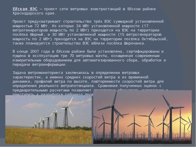 Ейская ВЭС— проект сети ветровых электростанций в Ейском районе Краснодарско...