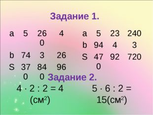 4 ∙ 2 : 2 = 4 (см2) 5 ∙ 6 : 2 = 15(см2) Задание 1. Задание 2. a52604 b74