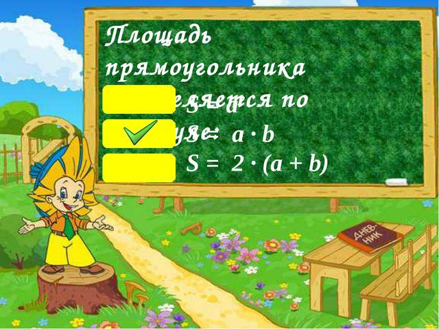 Площадь прямоугольника определяется по формуле: S = a2 S = a ∙ b S = 2 ∙ (a +...