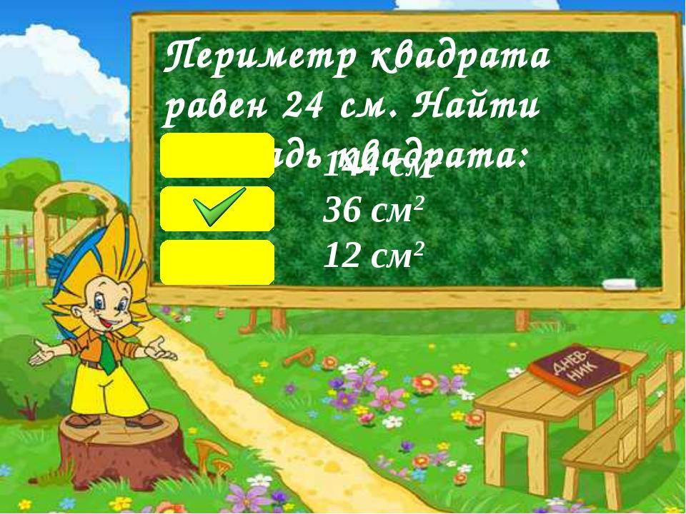 Периметр квадрата равен 24 см. Найти площадь квадрата: 144 см2 36 см2 12 см2