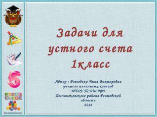 Задачи для устного счета 1класс Автор : Безгодько Инна Викторовна учитель на