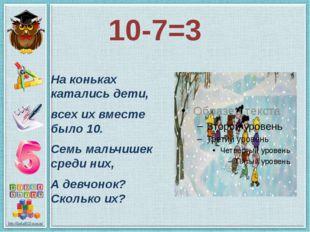 10-7=3 На коньках катались дети, всех их вместе было 10. Семь мальчишек среди