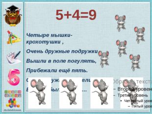 5+4=9 Четыре мышки- крохотушки , Очень дружные подружки, Вышли в поле погулят