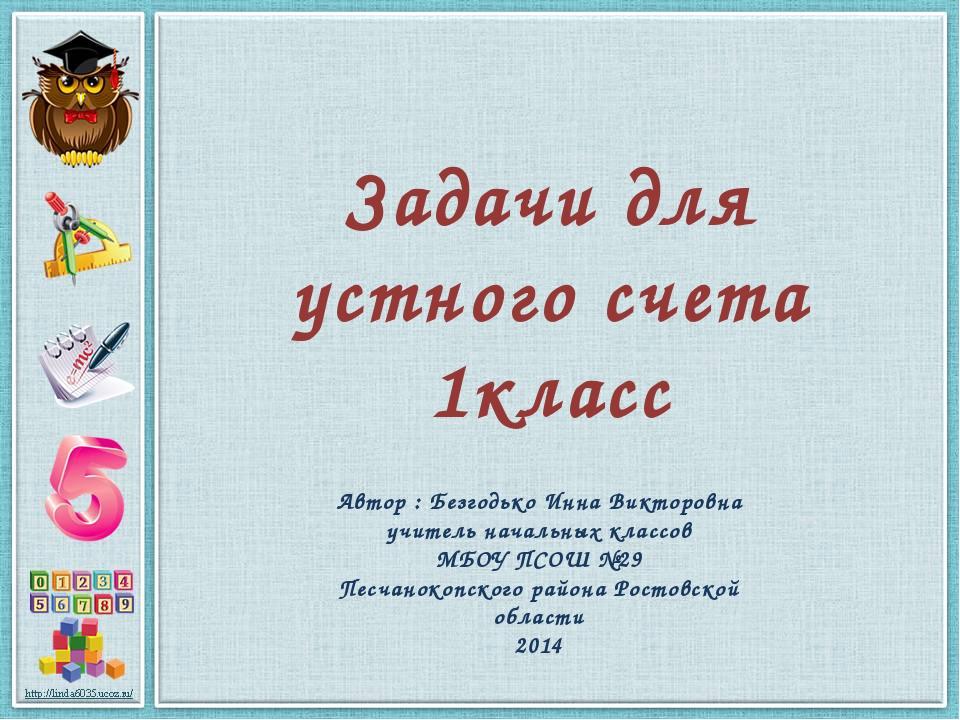 Задачи для устного счета 1класс Автор : Безгодько Инна Викторовна учитель на...