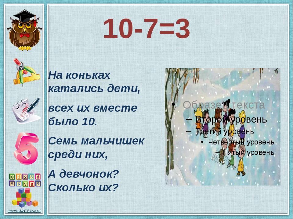 10-7=3 На коньках катались дети, всех их вместе было 10. Семь мальчишек среди...