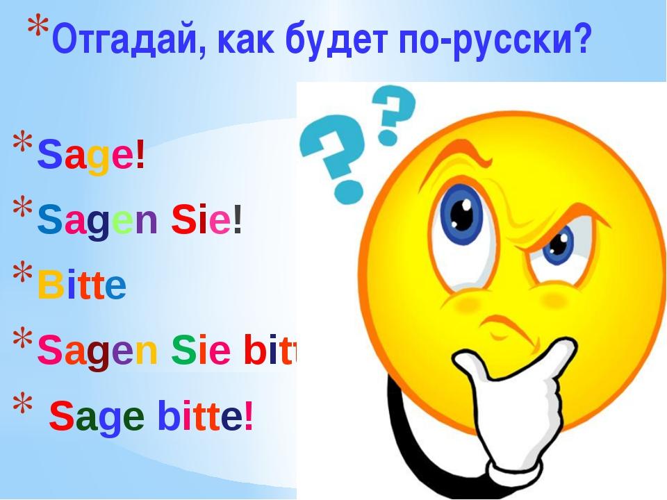 Отгадай, как будет по-русски? Sage! Sagen Sie! Bitte Sagen Sie bitte! Sage bi...