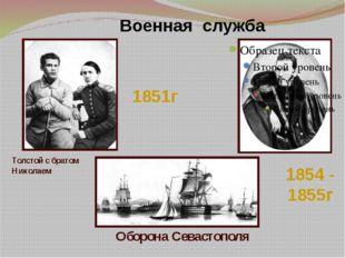 Военная служба Оборона Севастополя 1851г 1854 - 1855г Толстой с братом Никола