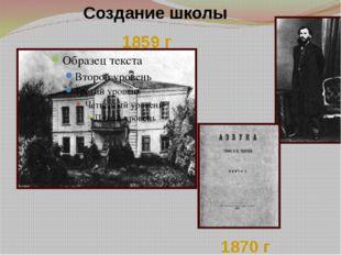1859 г Создание школы 1870 г Мы знаем, что в 1859году он открыл в Ясной Полян