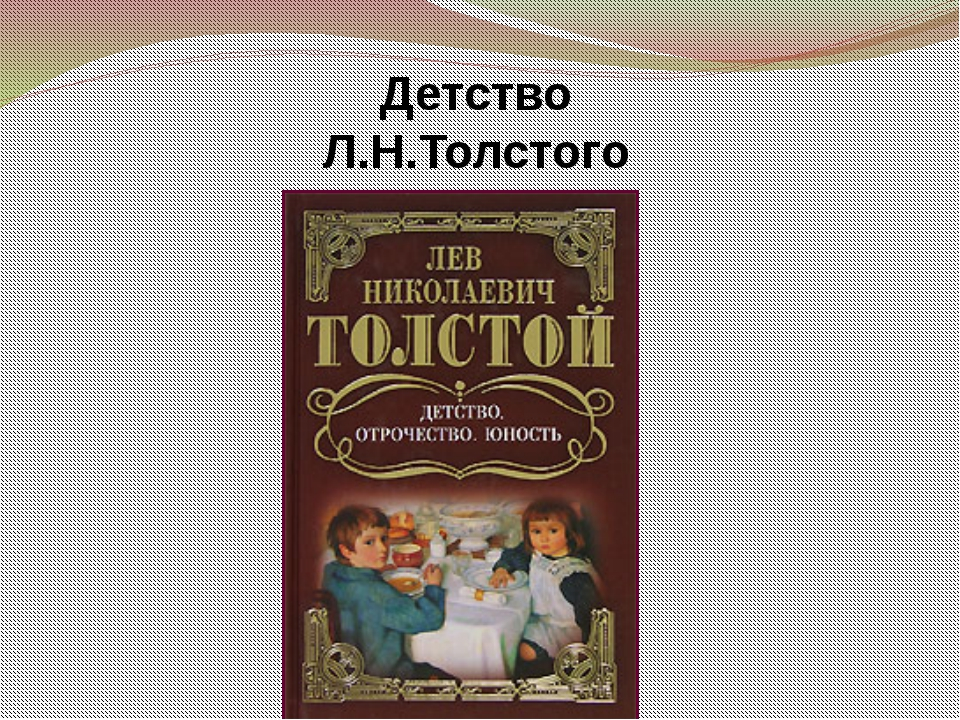 Детство Л.Н.Толстого