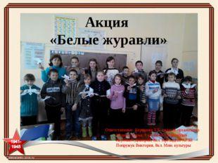 Акция «Белые журавли» Ответственные: Керимова З.З., педагог-организатор Мори